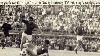 Από το 1968 (από poniroskylo, 03/06/08)