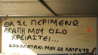 γουτσιστικό γκράφιτι (από xalikoutis, 23/10/08)