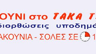 Παροχή υπηρεσιών τάκα-τάκα (από Vrastaman, 20/10/08)