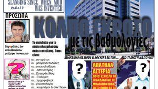 μια τοπική παλιοφυλλάδα  (από xalikoutis, 12/11/08)