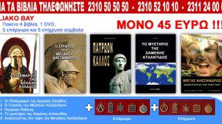 Πακέτο Λιακουριων θεωριών που περιέχει διάφορα μπιχλιμπίδια-σύμβολα. Ενα εκ των οποίων αφορά την ομάδα εψιλον (από GATZMAN, 03/11/08)