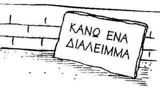(από GATZMAN, 10/11/08)