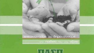 φασολάκια imagery (από xalikoutis, 12/11/08)
