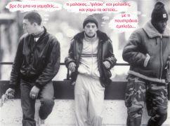 στο μυαλό των ηρώων (από xalikoutis, 01/12/08)