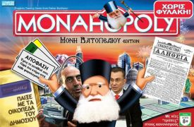 Μον-αχ-όπολη (από poniroskylo, 05/01/09)