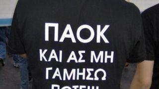 Αυτοθυσία. Διότι ο ΠΑΟΚ είναι ιδέα. (από poniroskylo, 21/01/09)