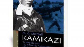 Γιαπωνέζος Καμικάζι (από GATZMAN, 08/02/09)