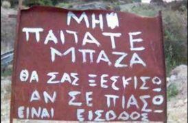 Μην τα πετάτε τα μπάζα στην είσοδο. Είπα. (από Galadriel, 23/02/09)