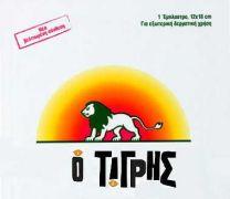 Τσιμπουκια ο Τίγρης (από Vrastaman, 03/02/09)