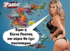 Ελενα Πόυτση:Μπήκα με το σπαθί μου και με το βυζογραφικό μου (από GATZMAN, 03/02/09)