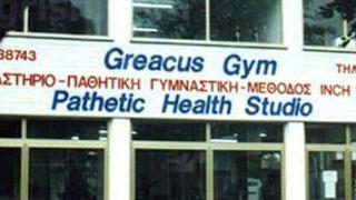Παθητική γυμναστική. Pathetic translation. (από Galadriel, 25/02/09)
