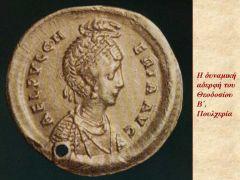 Αυτοκράτειρα Πουλχερία (από GATZMAN, 01/02/09)
