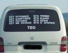Ο ΤΕΟ αγαπίζει τρελά - ααα :) :) :) (από Galadriel, 28/02/09)