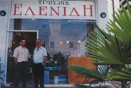 Το μαγαζί του Ελενίδη με τα ορίτζιναλ τρίγωνα (από poniroskylo, 10/02/09)