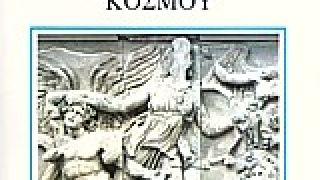 """Έργο του εξαίρετου ιστορικού Δημήτρη Τσιμπουκίδη. Μήπως το """"τσιμπούκι"""" είναι αντιδάνειο από τον ελληνιστικό κόσμο; (από Hank, 03/02/09)"""