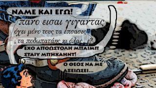 """Χαλικου-Χαικου από το """"ναμε"""" (από Vrastaman, 21/02/09)"""