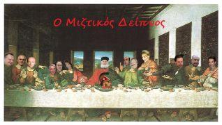 Ο Μιζτικός Δείπνος (από Vrastaman, 25/03/09)