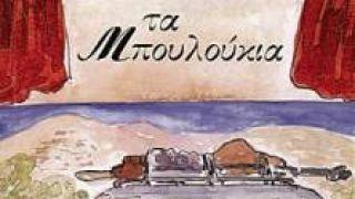 Ένα βιβλίο για τα θεατρικά μπουλούκια (από poniroskylo, 03/03/09)