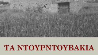 Το εξώφυλλο του βιβλίου του Δημήτρη Μπατσιούλα (από poniroskylo, 20/03/09)