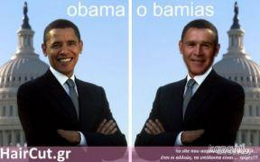 Κατά μια εκδοχή, Ομπάμιας ειναι ο Bush... (από Vrastaman, 16/03/09)