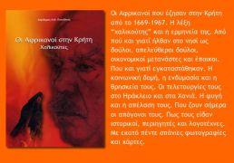 (από Vrastaman, 04/03/09)