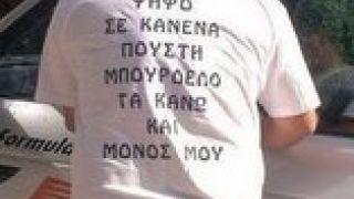 απογοητευμενος απο τους καναγιάρχες (από ο αυτοκτονημενος, 01/04/09)