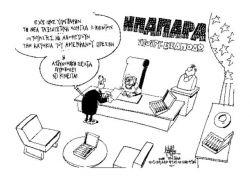 ΗΠΑπαρα (υπουργείο εξαποδώ) (από Doctor, 17/04/09)