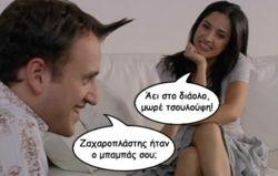 (από GATZMAN, 01/04/09)
