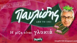 Σοκολάτα Παυλίδη (από GATZMAN, 19/05/09)