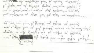 το ποίμα με σέβας  (από xalikoutis, 03/06/09)