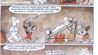 Αρκάς, Δουλειά δεν είχε ο διάβολος (από patsis, 20/06/09)