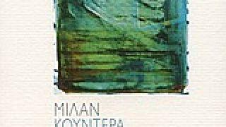 Ας θυμηθούμε και το αριστούργημα του Μίλαν Κούντερα, Η ζωή είναι αλλού (από patsis, 13/07/09)