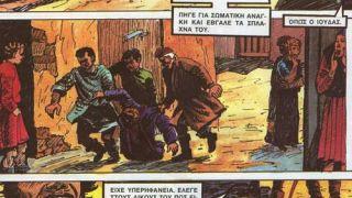 ο θάνατος του Αρείου που έβγαλε τ\' αντερά του από Περηφάνεια - προσοχή, δεν τα έχεσε, γιατί το κόμικ αφήνει περιθώρια παρερμηνειών (από xalikoutis, 05/07/09)