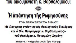 Φίδια στον κόρφο της ορθολοξίας! (από Vrastaman, 27/07/09)