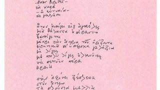Γιαβουκλού, του Εγγονόπουλου (από poniroskylo, 23/07/09)