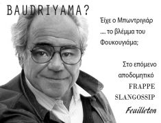 (από xalikoutis, 21/08/09)