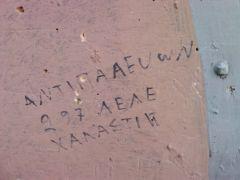 Από φυλάκιο της Λήμνου... (από Cunning Linguist, 12/08/09)