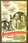 Ταινία Φουσκουθαλασσιές. Εδώ η Μ.Αρώνη παρουσίασε τις κόρες της στο ναυτικό πατέρα τους (Παπαγιαννόπουλος)...σα να \'ταν ταμένες (από GATZMAN, 16/10/09)