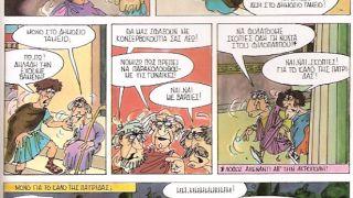 Λυσιστράτη. Οι κωμωδίες του Αριστοφάνη σε κόμικς, Τ. Αποστολίδη και Γ. Ακοκαλίδη. (από patsis, 07/11/09)