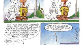 Αρκάς, Το φύλο των αγγέλων. (από patsis, 15/11/09)
