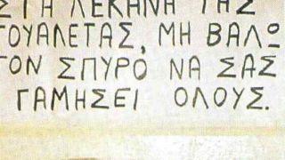 Προσοχή! Κυκλοφορεί ο Σπύρος ο γαμιάς... (από patsis, 21/11/09)