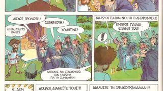Σφήκες. Οι κωμωδίες του Αριστοφάνη σε κόμικς, Τ. Αποστολίδη και Γ. Ακοκαλίδη. (από patsis, 15/11/09)
