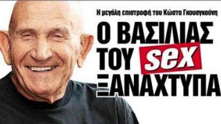 Κώστας Γκουσγκούνης (από panos1962, 10/11/09)
