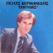 Πόλυς Κερμα-νίδης (από panos1962, 05/11/09)