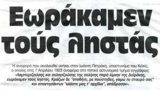 (από xalikoutis, 19/12/09)