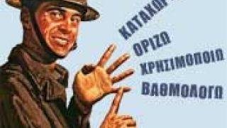 Υπάρχουν και απλοί στρατιώτες της σλανγκ, μην λέμε ονόματα... (από Vrastaman, 02/12/09)