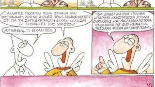 Του Αρκά. Η ζωή μετά. Ο Θεός είναι καλός άνθρωπος. (από patsis, 02/12/09)