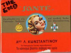 Σαντέ. Γιατί αυτός έγραψε The End δεν ξέρω. (από poniroskylo, 01/12/09)