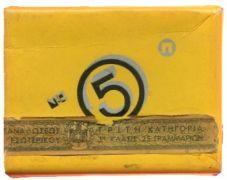 Το Πεντάρι στο κίτρινο - σπάνιο (από poniroskylo, 01/12/09)