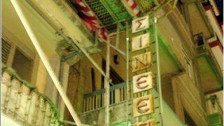 Το Σινεέπ - μια και τόφερε η κουβέντα (από poniroskylo, 15/12/09)
